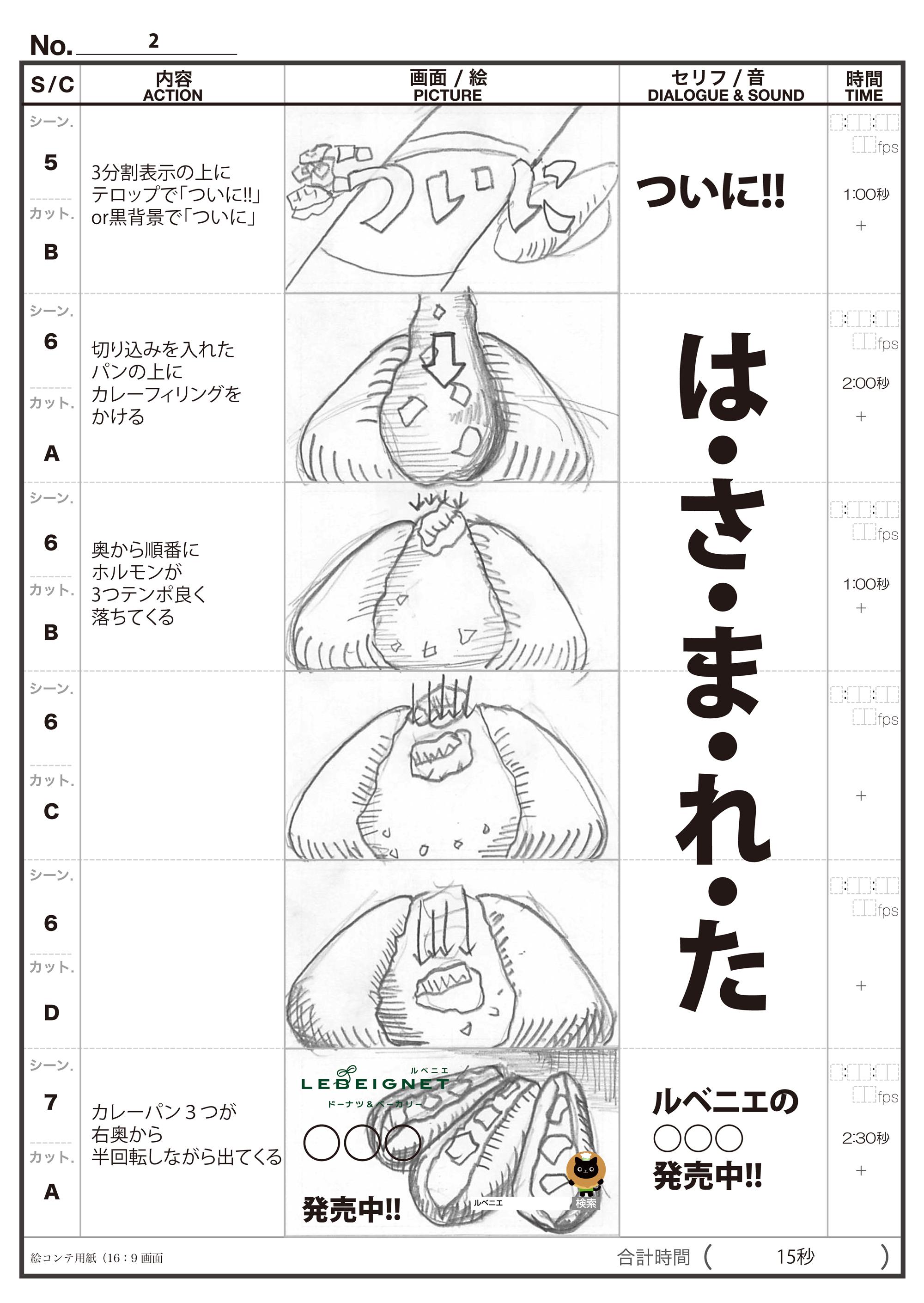 CM絵コンテ-めちゃホルモンカレーパン篇_ページ_2