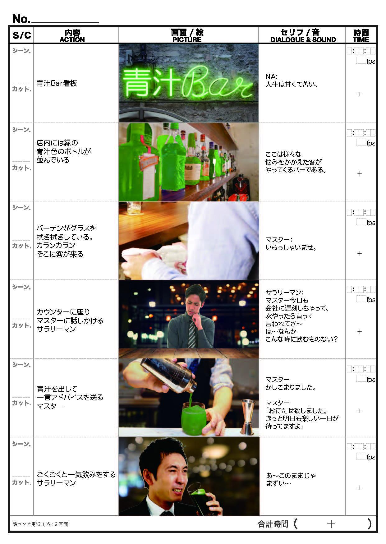 絵コンテ 青汁Bar篇1